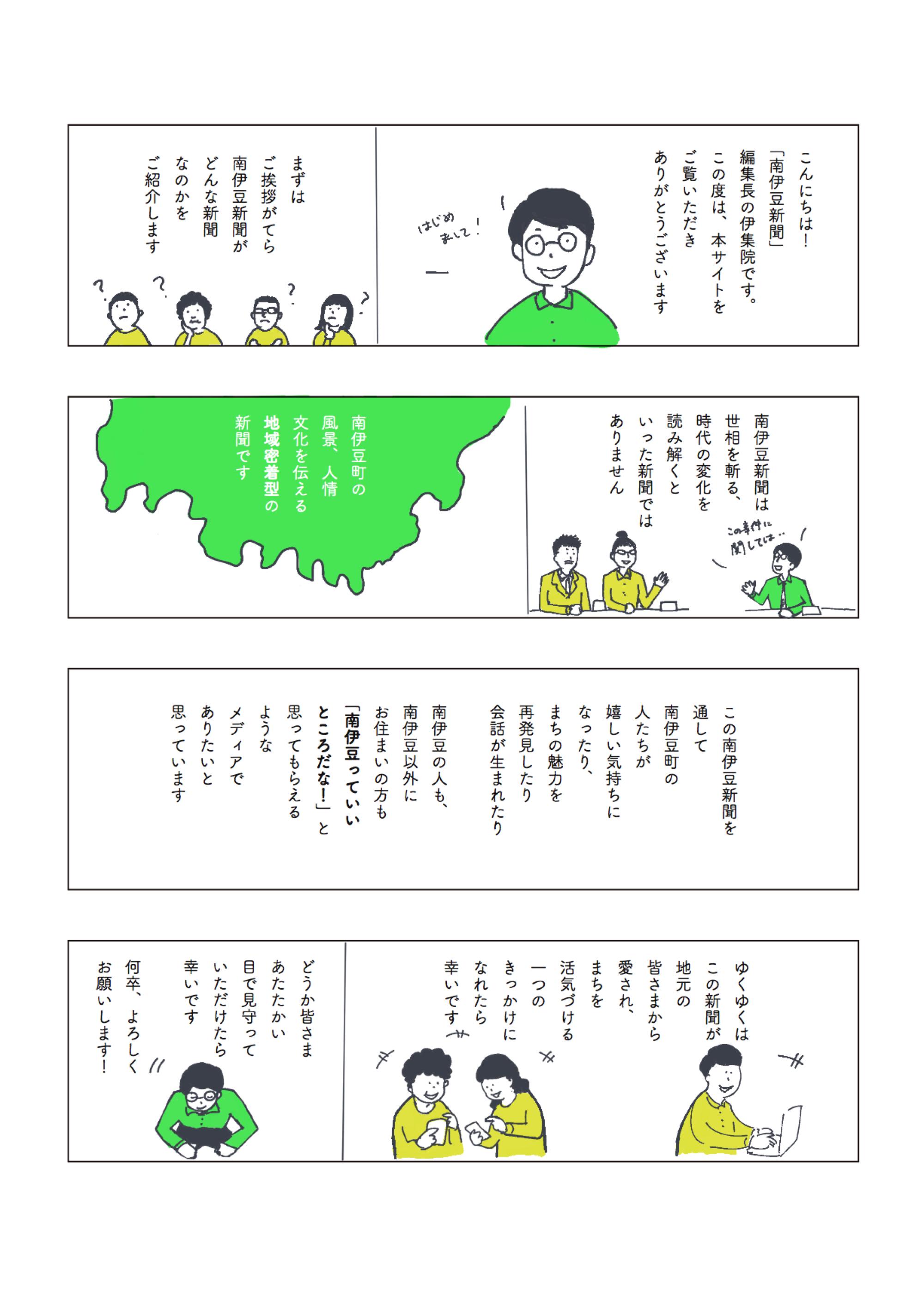 南伊豆新聞始まるよ!