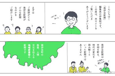 \南伊豆新聞がスタートします!/