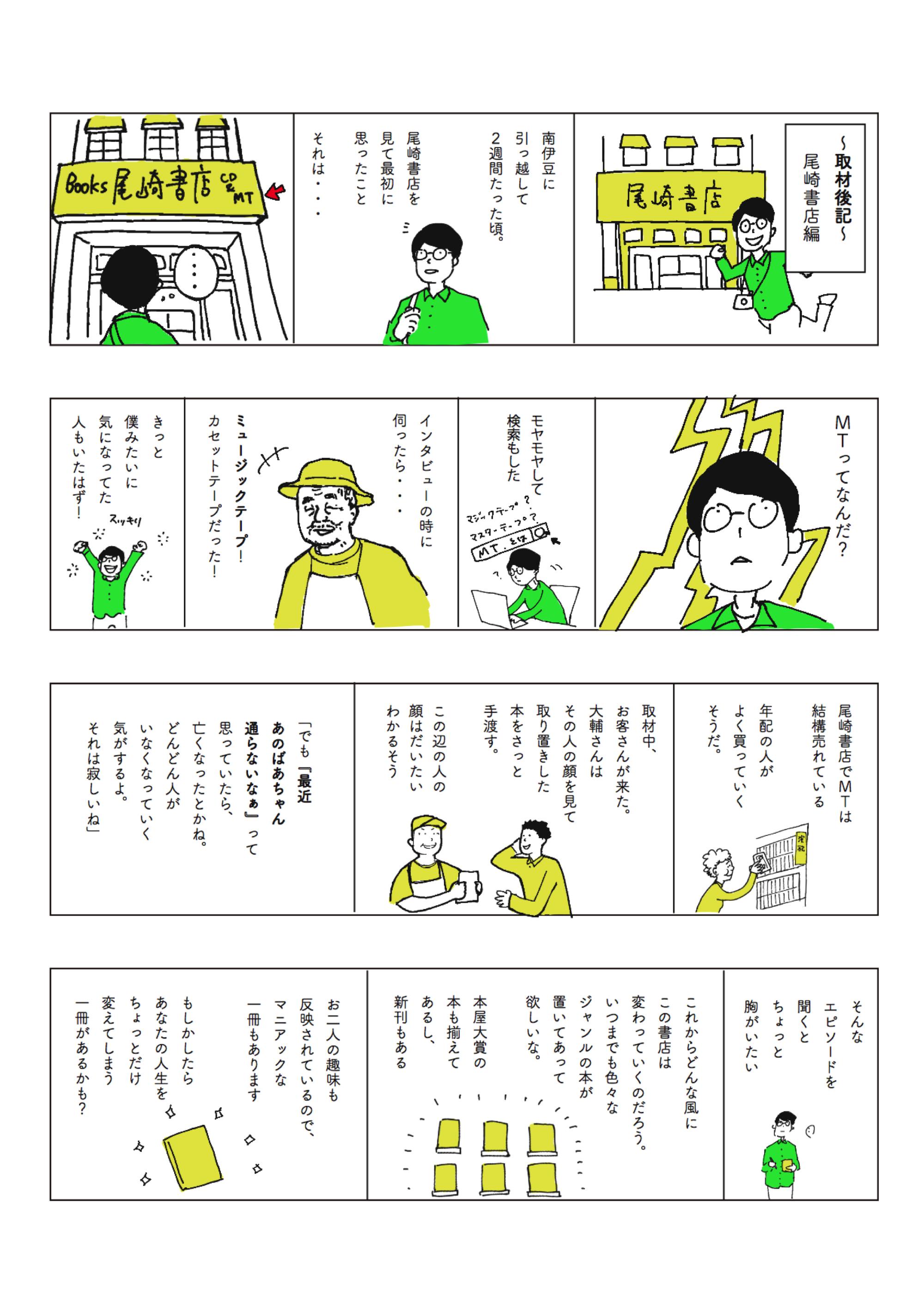 尾崎書店 copy