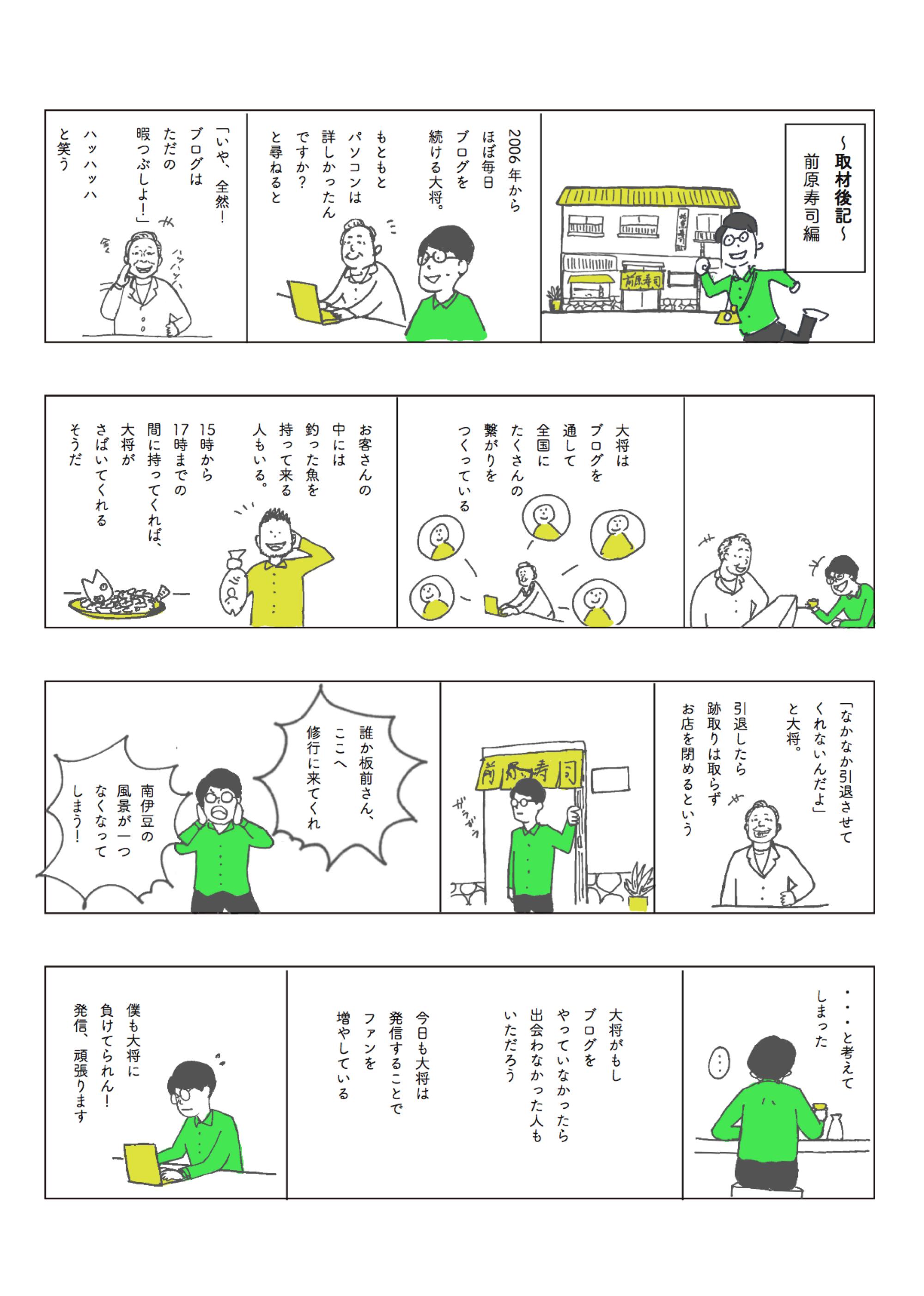 前原寿manga