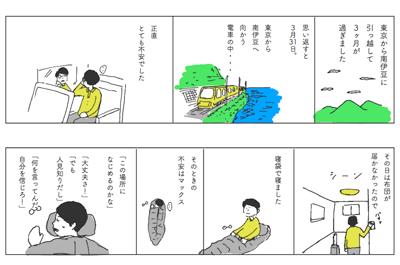 【漫画!南伊豆新聞vol.01】南伊豆生活3ヶ月目を終えて