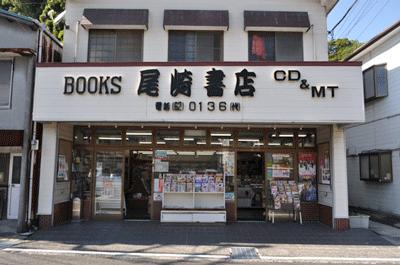 朝から町内に本を配達!尾崎さんが選んだ本が並ぶ 尾崎書店