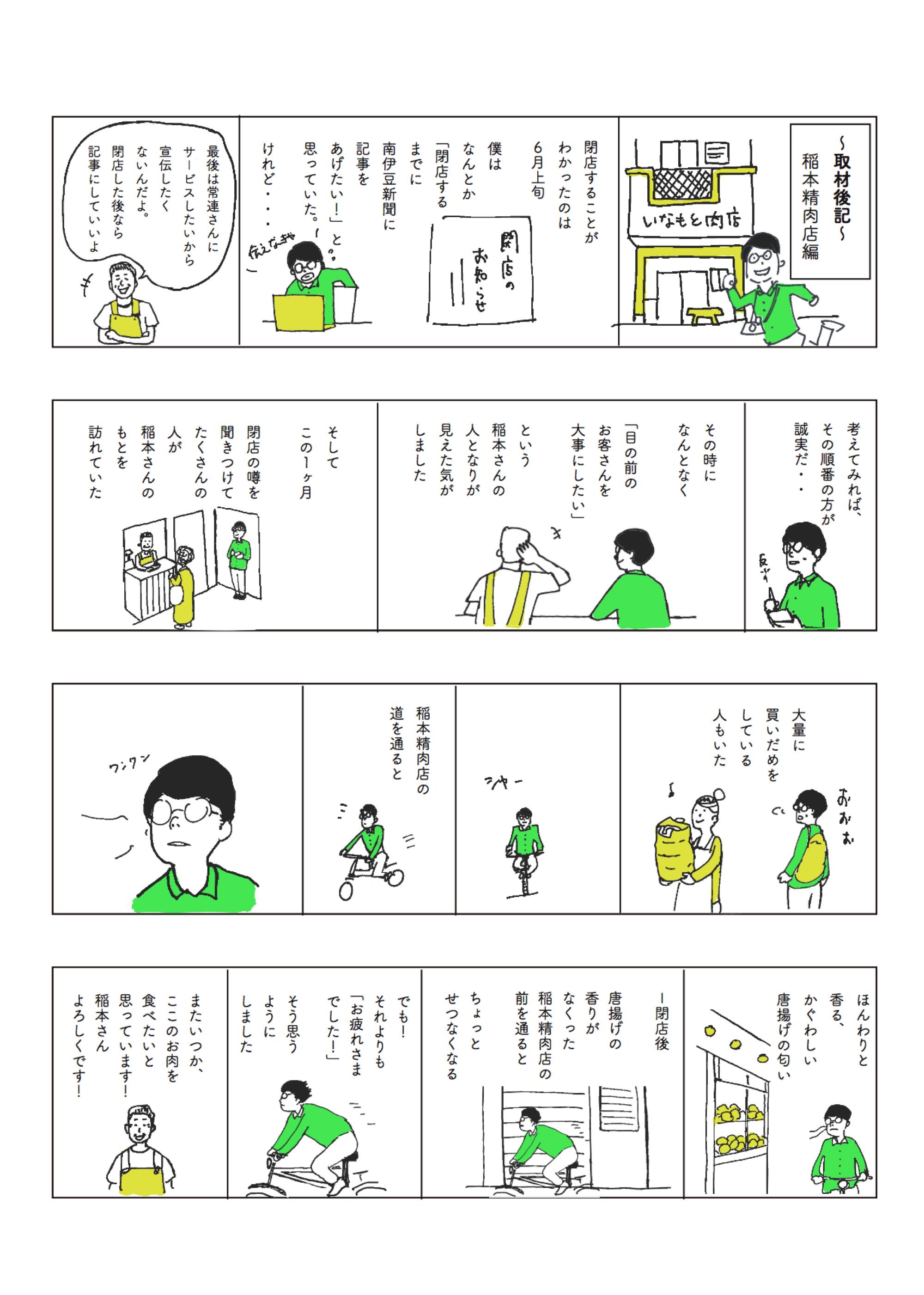 稲本精肉店 copy copy