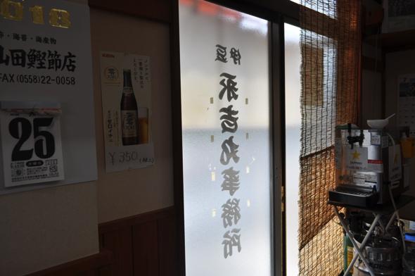 よく見ると『永吉丸事務所』と書いてある。弟さんが使っていたときの名残りなんだそう。「初めて入るお客さんはすこし混乱するみたいだけど、消したくなくてさ」と健太郎さん。
