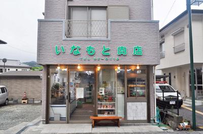 ありがとう稲本さん! 7月1日、稲本精肉店が閉店しました