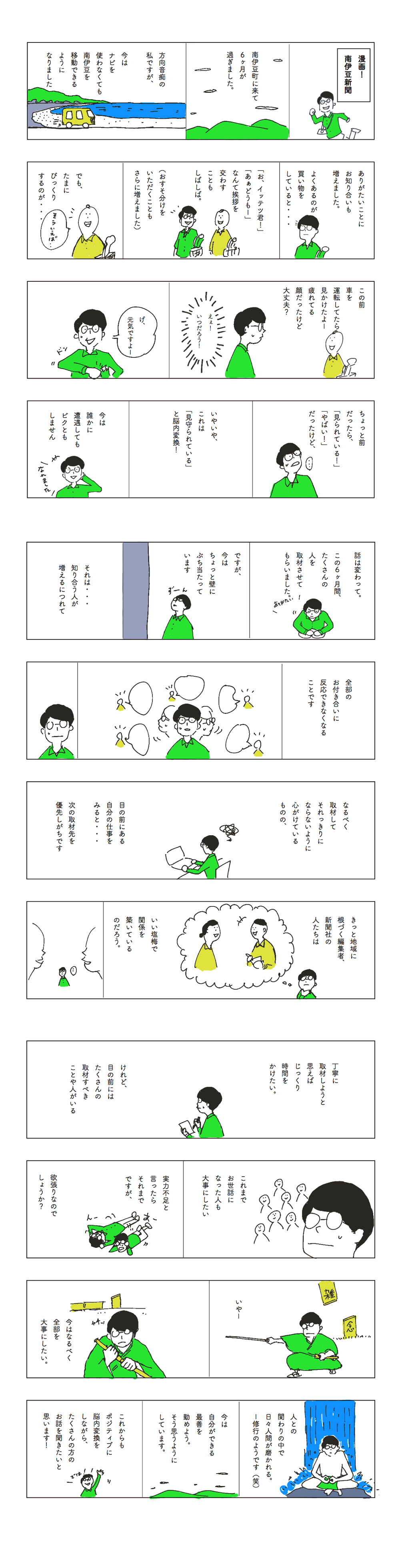 漫画南伊豆新聞