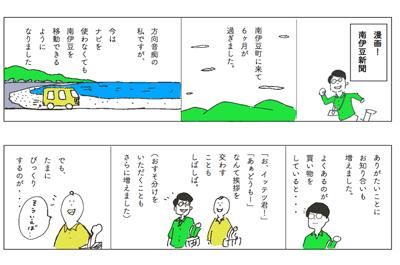 【漫画!南伊豆新聞】〜移住して6ヶ月が過ぎました〜