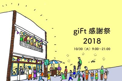 「対価=お金」を超える場所を作りたい!10月30日(火)、giFtが『giFt感謝祭 2018』を開催