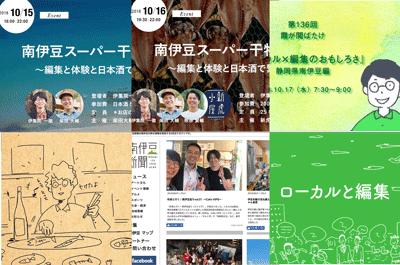 10月15日〜21日は、南伊豆新聞イベントウィーク!