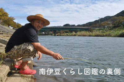 南伊豆くらし図鑑の裏側|川の生き物に触れる・遊ぶ!〜中野和洋さん〜