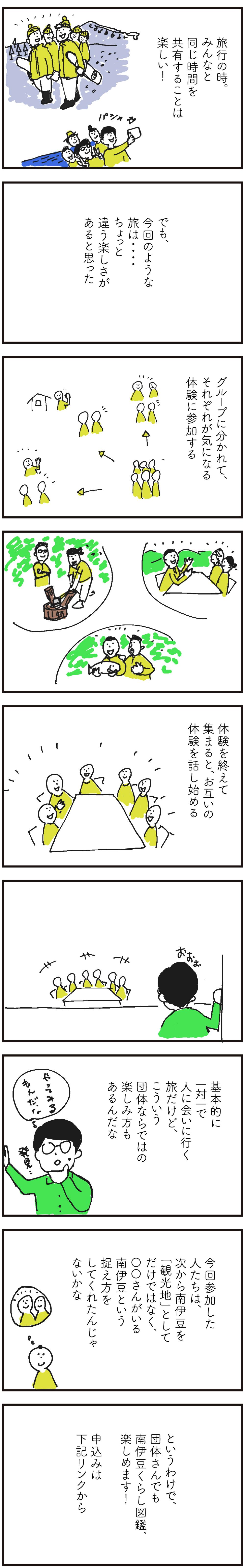 くらし図鑑レポート0036