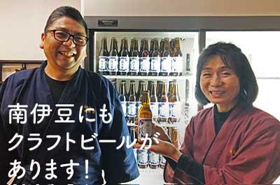 「蕎麦屋をつくる前に、ビールから作りました」。南伊豆町初のクラフトビールとお蕎麦が味わえる!『蕎麦切り明日葉』