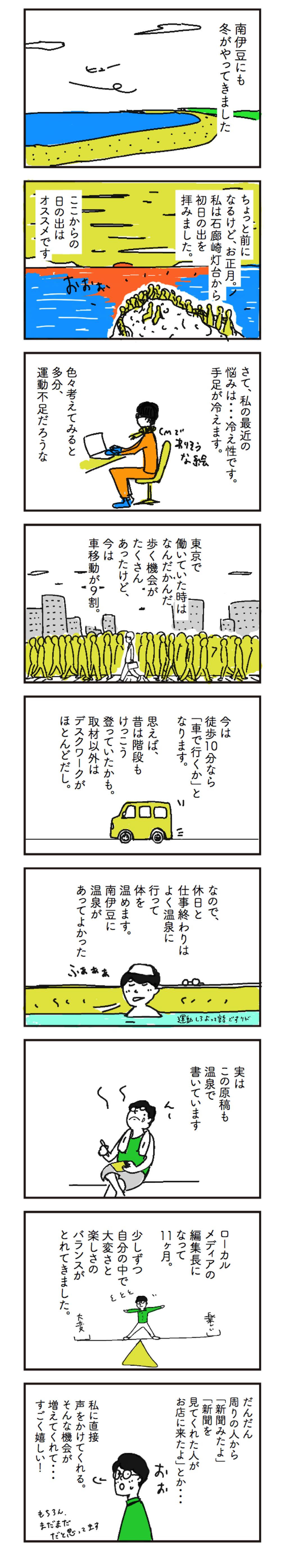 南伊豆漫画3 copy