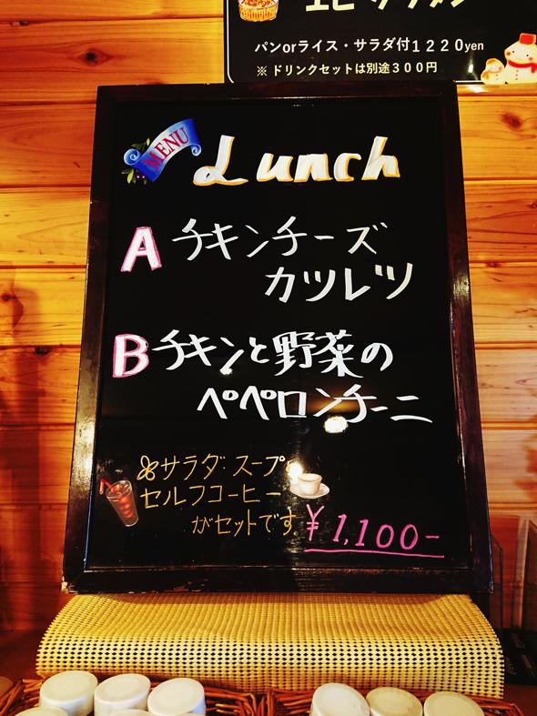 こちらが日替わりランチメニュー(日曜日のぞく)。パスタとステーキ・ハンバーグなどから選べる。セットは、サラダとスープとコーヒー付きで1,100円。(コーヒーはお代わり自由!)