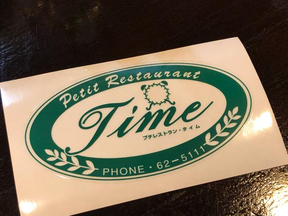 Timeの由来は、時間って意味と料理に使われるハーブ「Thyme(タイム)」からもじったそう。よく見ると、時計のロゴに葉っぱのデザインがあしらわれている。ちなみにThymeの意味を勝手に調べたら、気品のある清々しい香りとほろ苦さという意味だった