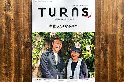 【メディア掲載情報】南伊豆くらし図鑑が雑誌「TURNS(ターンズ)Vol.35」に登場!
