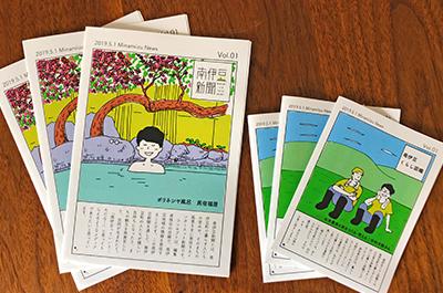 【紙版】南伊豆新聞が発行されました