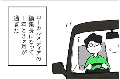 【漫画!】南伊豆新聞 〜移住2年目。自分の変化〜