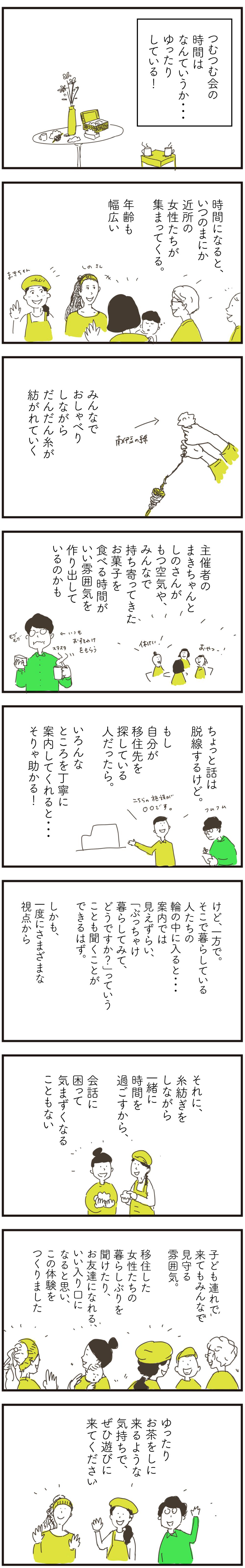 uragawa046 t copy