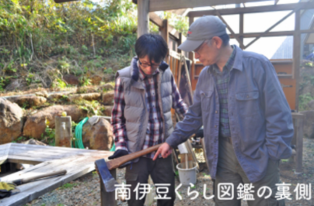 南伊豆くらし図鑑の裏側|薪を割り、森の中で過ごす〜島崎行一さん(と洋子さん)〜