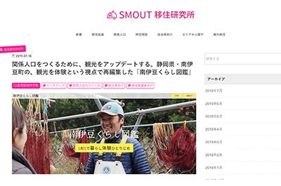 【メディア掲載】『SMOUT移住研究所』に掲載されました!