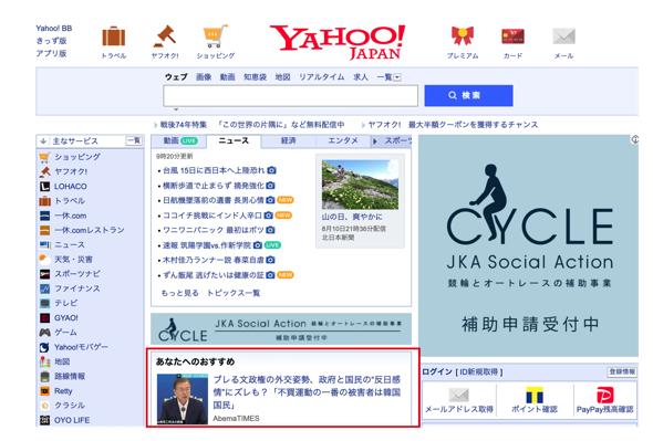 Yahoo!JAPANでも「あなたへのおすすめ」で表示されるようになります