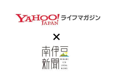 南伊豆新聞が『Yahoo! JAPANライフマガジン』に掲載されます