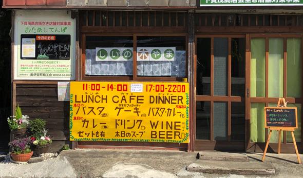 2人は昨年1月、南伊豆のメインストリート、下賀茂商店街の空き家を使って1ヶ月間お試し店舗をやった