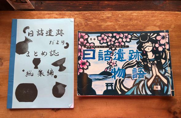 photo:ちなみに功さんは南伊豆の歴史を考察する「日詰遺跡研究会」に所属している