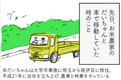 【マンガ!南伊豆新聞vol.7】〜何気ない会話の中で〜