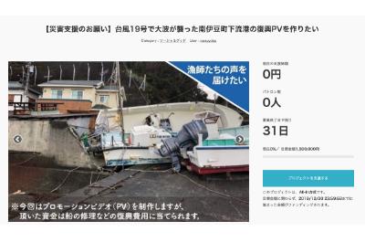 漁師の平山文敏さんがクラウドファンディングに挑戦! 台風19号で大波が襲った南伊豆町下流港の復興PVをつくります