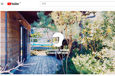 南伊豆在住のステンシルアーティスト、赤池完介さんのプロモーションビデオを公開!