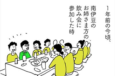 【マンガ!】南伊豆新聞vol.09 〜新参者ポジションには期限がある