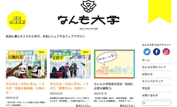 """なんも大学は秋田県そのものがキャンパス。講師は秋田に暮らすうつくしき人々、あきたびじん。秋田の観光文化をめぐる旅レポートから、""""なんもだー""""という方言に代表される秋田のおもてなし精神をニッポン中に届ける学校のようなウェブマガジン"""