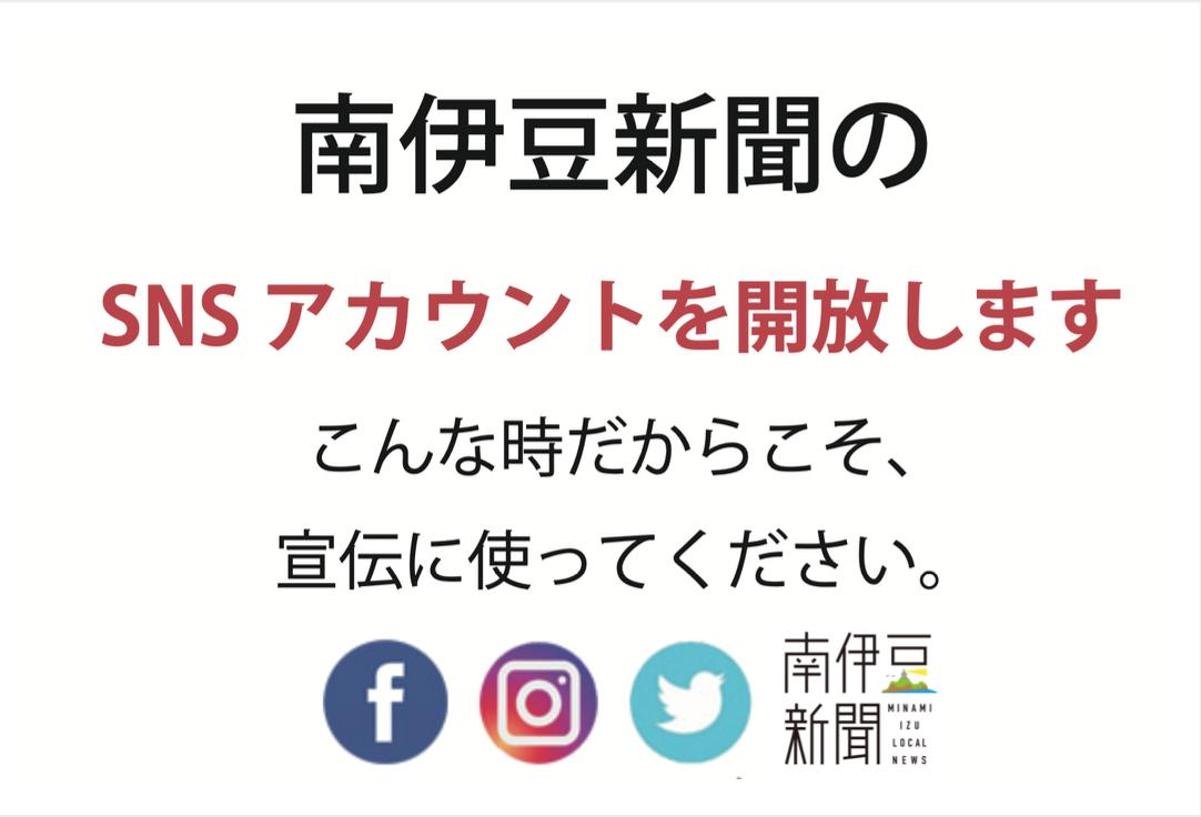 【飲食店、生産者、宿泊業etc 宣伝に使ってください】南伊豆新聞のSNSを解放します!