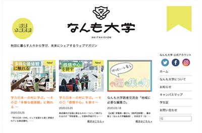 【メディア掲載情報】秋田のローカルメディア「なんも大学」で南伊豆新聞が紹介されました