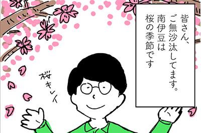 【マンガ!南伊豆新聞vol.10】 3年目のピンチをどう乗り越える?
