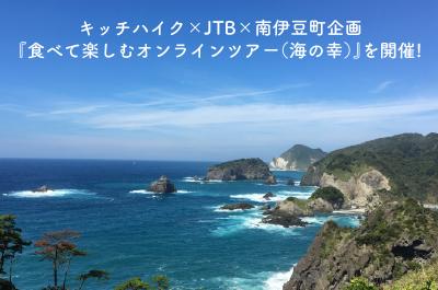 キッチハイク×JTB×南伊豆町企画『食べて楽しむオンラインツアー(海の幸)』を開催!