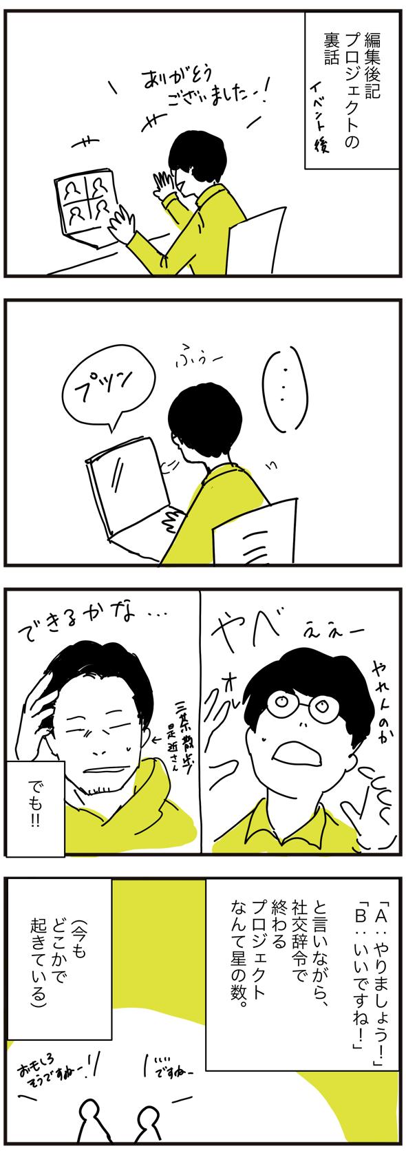 manga #2